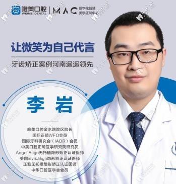 郑州唯美口腔医院李岩