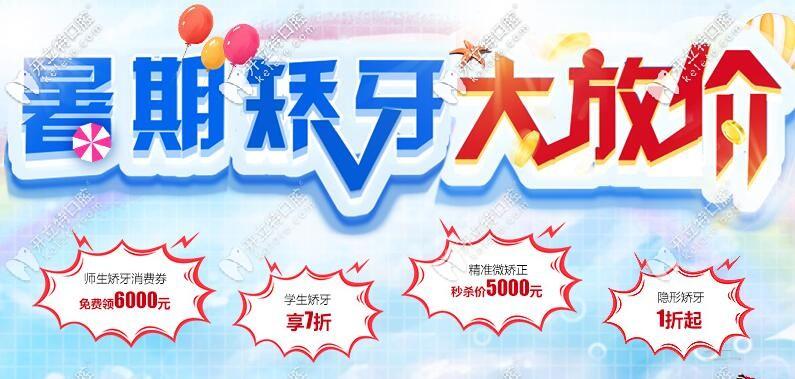 暑期在广州哪里做牙齿矫正又便宜又好呢?请往广大口腔看齐