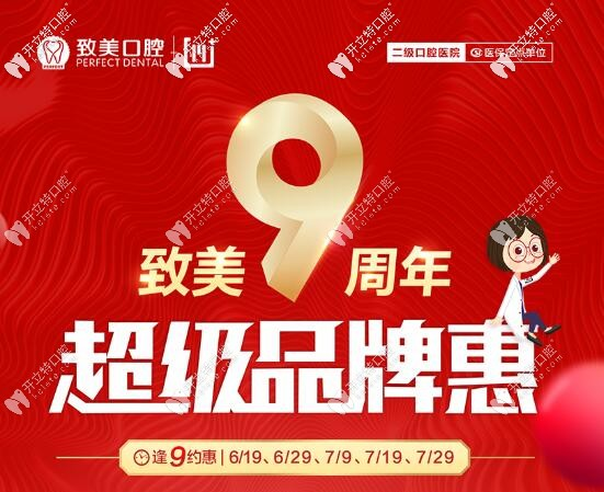 快来看惠州戴牙套多少钱,暑期时代天使隐形矫正999抵9999