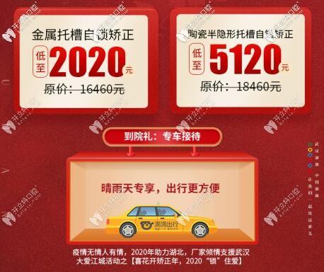 2020起?武汉陶瓷和金属自锁钢牙套这么给力的价格还有谁?