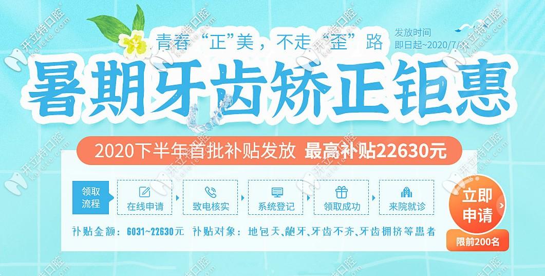 求助!暑期在深圳做隐适美大概多少钱?正夫口腔可补2万元