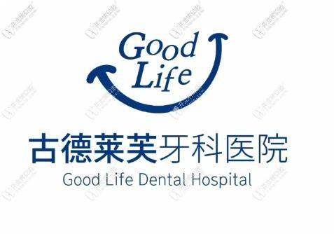 韩国GoodLife口腔医院