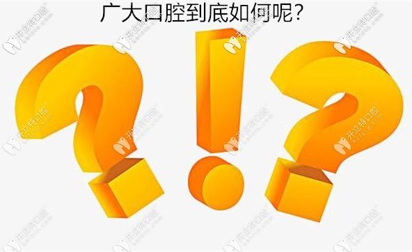广州广大口腔是正规医院么,口碑评价如何...速来围观啦!