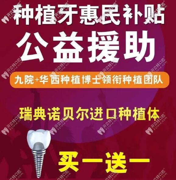 上海亿大口腔怎么样,看这次为缺牙者制定的瑞典诺贝尔特惠