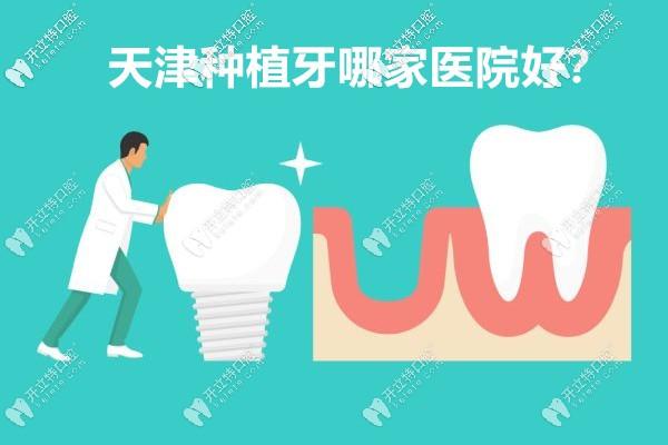 想在天津找私立口腔做种植牙,有知道天津哪里种牙便宜的吗