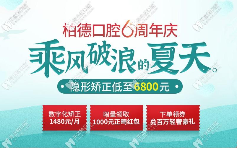 震惊!广州全隐形牙齿矫正价格才6800元起,还是angelalign牙套哦!