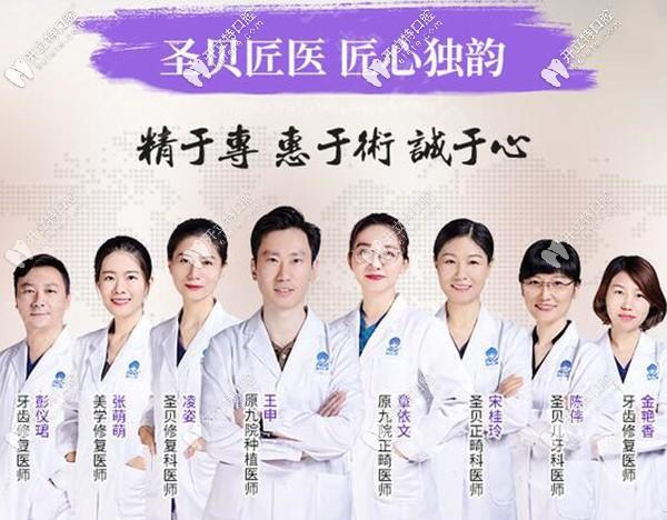 上海圣贝牙科医生团队