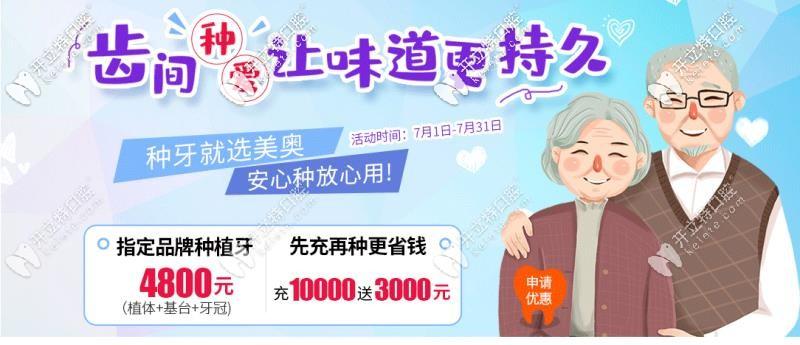 暑期杭州美奥口腔OSSTEM种植牙价格才4800还加牙冠,是真的吗?