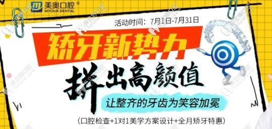 半隐形牙套矫正价格来袭,暑期就来杭州美奥做半隐形矫正吧