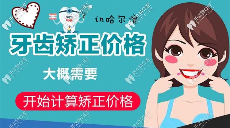 牙套党告诉你在哈尔滨做牙齿矫正的价格是多少…