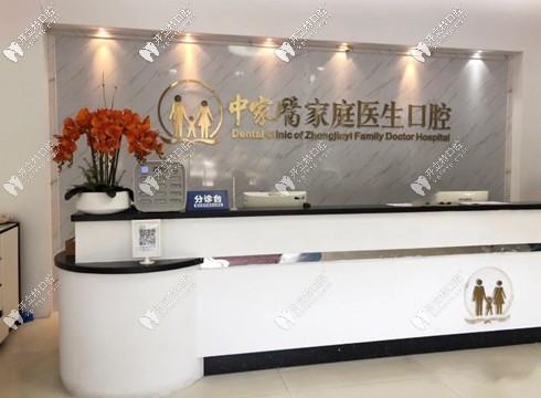 广州中家医家庭医生口腔科