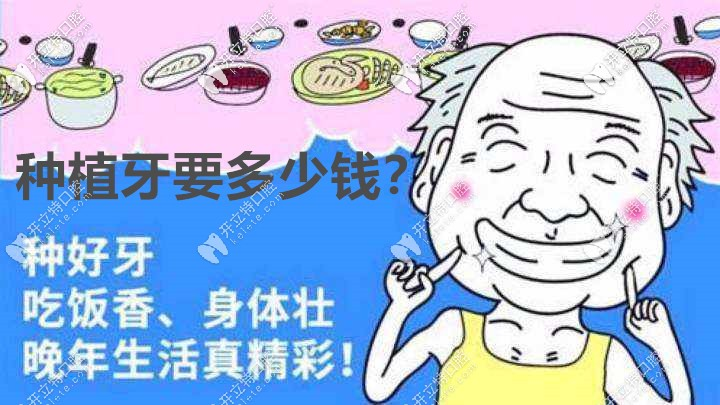 杭州口碑较好的民利口腔做种植牙收费价目表流出!