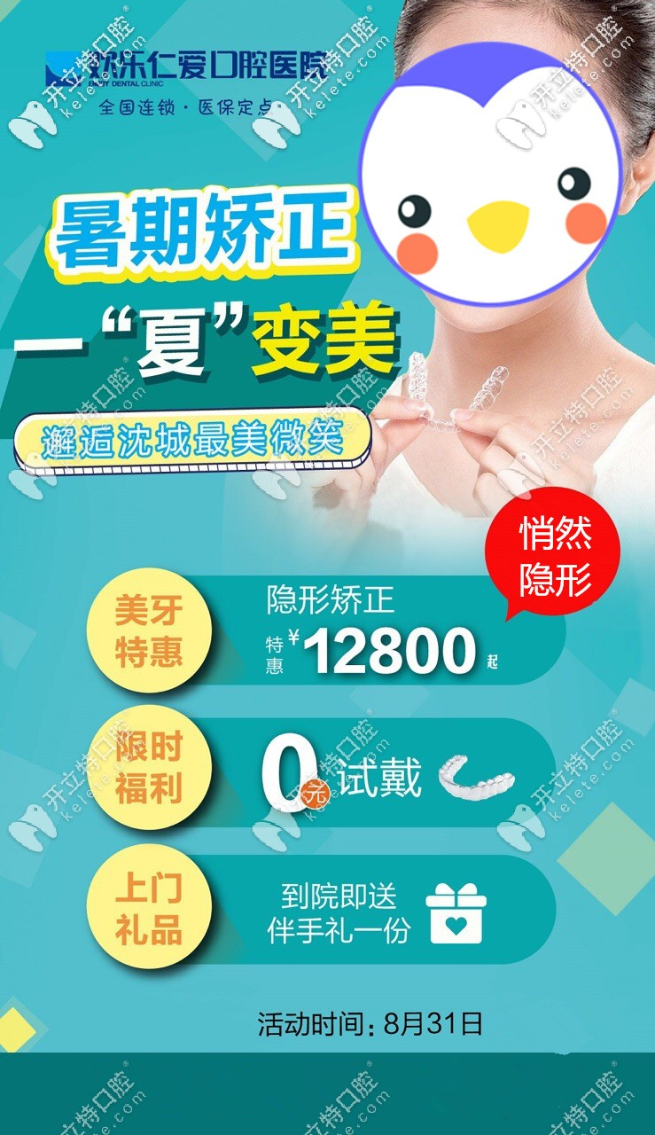 暑期沈阳欢乐仁爱口腔正畸活动—全隐形牙套价格才12800元哦