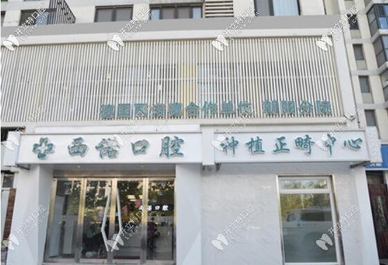 看牙去北京西诺口腔门诊部怎么样?这家连锁牙科好不好呢?