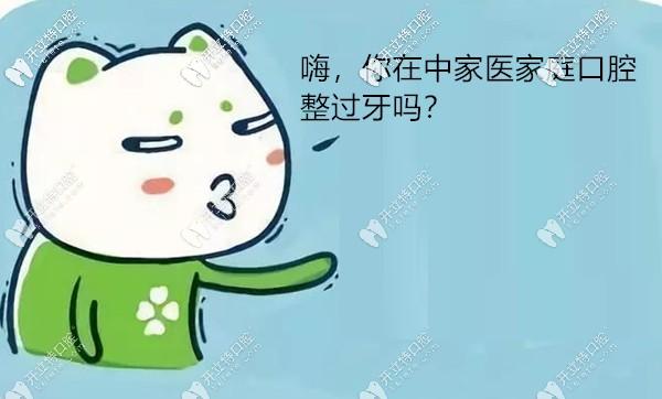 虽说广州中家医家庭口腔的牙齿矫正价格便宜,但效果可靠吗?