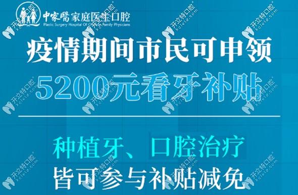 即日起在广州中家医家庭医生口腔做种植牙可领5200元补贴哦!
