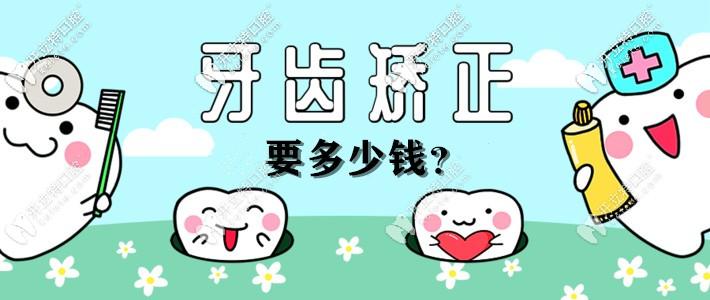 推送一篇牙齿矫正价格表,帮你解答杭州整牙齿一般多少钱