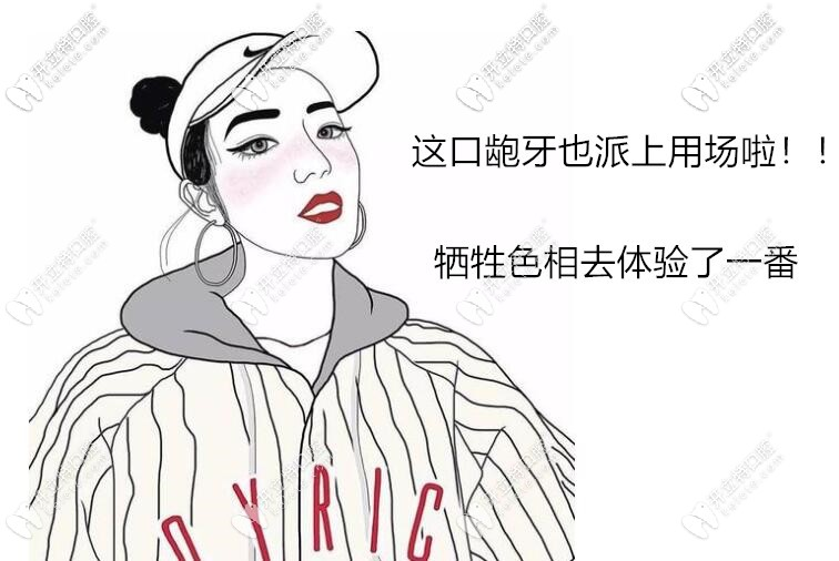 北京佳美口腔收费标准总算搞到了,价格比医院也贵不了多少