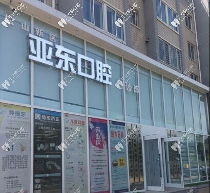 我来告诉你锦州看口腔哪个医院好,公办与私立牙科所之争锋