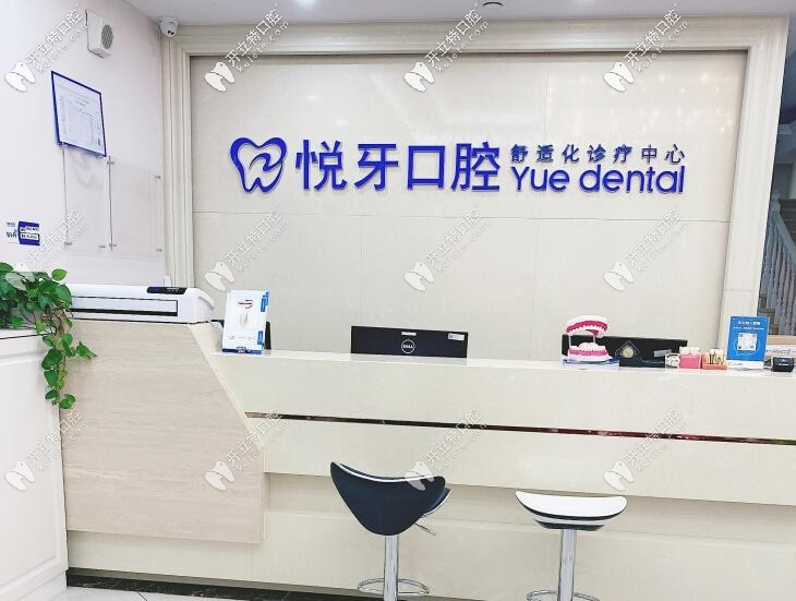 北京悦牙口腔门诊部