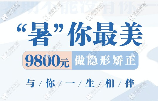 北京昌平优贝口腔学生做Angelalign隐形矫正价格只需9800元起
