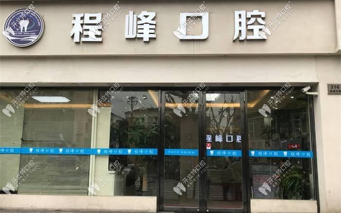 上海程峰口腔诊所