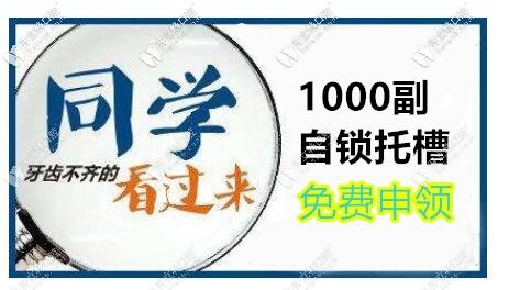 惠州学生自锁托槽矫正免费申领火热报名中,牙套0元机不可失