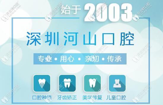 妞们!在深圳宝安区整牙前先看世纪河山口腔做牙齿矫正咋样
