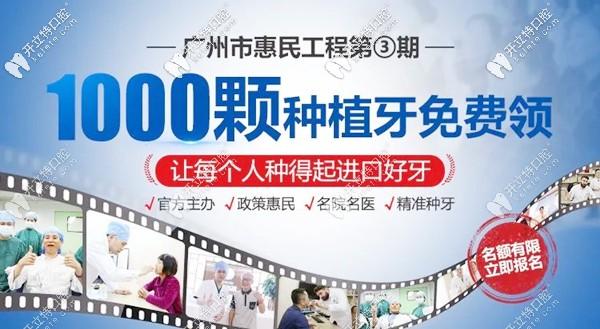 广州曙光口腔种植牙免费的活动可靠吗?文中有图有真相哈