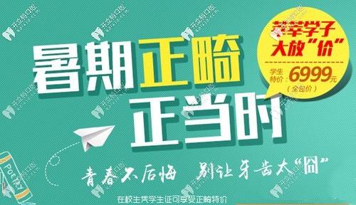 暑期在重庆做牙齿矫正价格立减1万,1万多就能戴隐形牙套哟