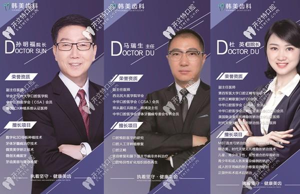 兰州韩美齿科医生团队