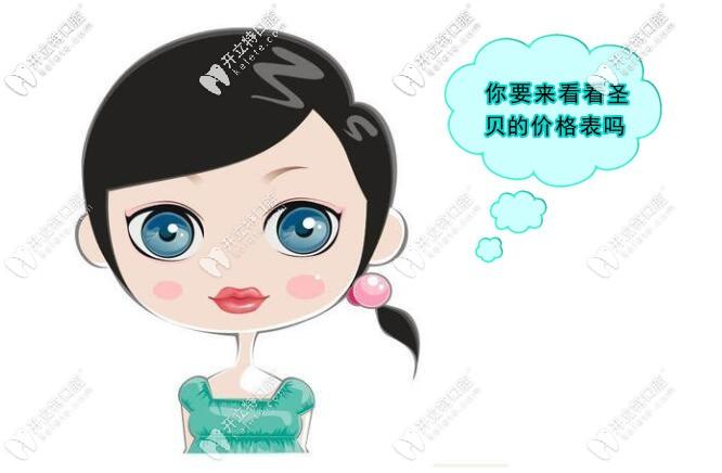 北京圣贝口腔价格表更新喽,牙齿矫正的收费辣么优惠你造吗