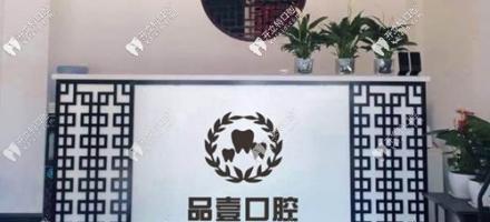 太原品壹口腔诊所