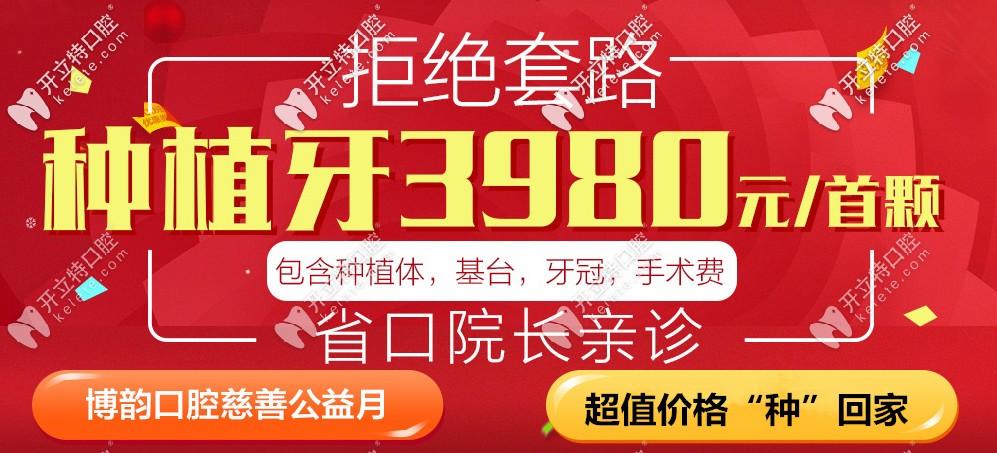 疯了!暑期在南京博韵口腔做韩国进口登腾种植牙才3980元一颗