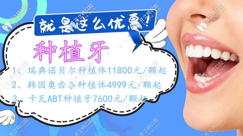 别眨眼!原来在重庆做一颗osstem种植牙的价格4999元起