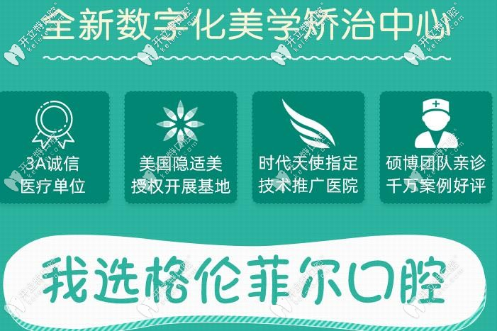 深圳半隐形陶瓷托槽矫正牙齿的价格低至5800你敢信?