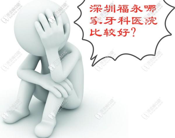 深圳福永牙科医院哪个好?有没有靠谱的口腔医院给推荐下呗