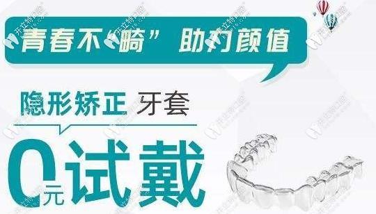 2020郑州暑期矫正活动开启,0元体验正雅隐形牙套的机会来了