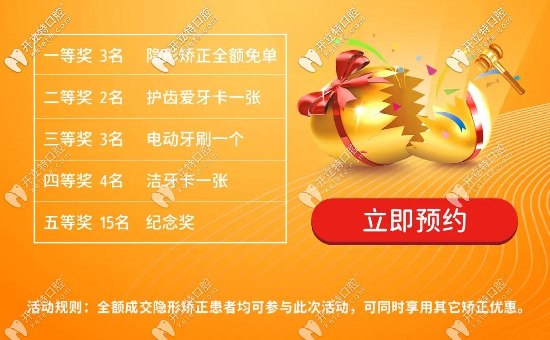北京劲松无托槽隐形矫正活动项目