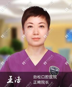 北京劲松医院的正畸医生王浩