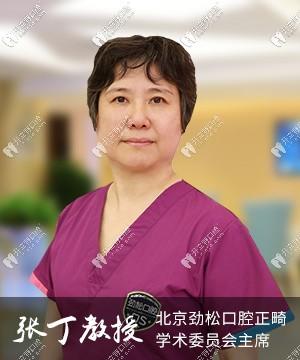 北京劲松医院的正畸医生张丁教授
