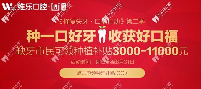 北京维乐口腔喊你来领种牙补贴啦,最高可领11000