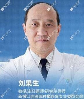 成都新桥口腔医院刘果生