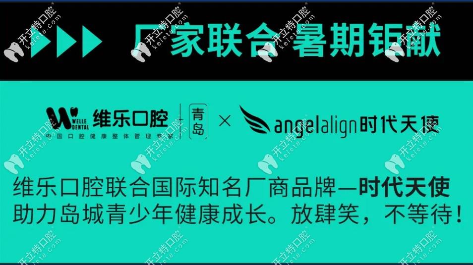 青岛维乐口腔医院和angelalign时代天使