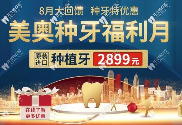 OMG!昆明私立口腔医院做韩国进口种植牙包干价才2899元
