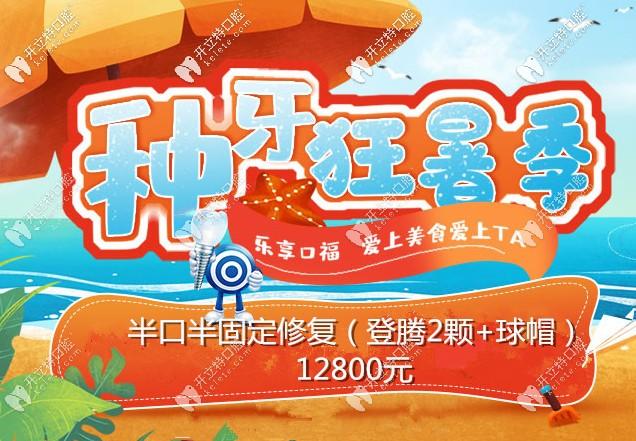 暑期在重庆美奥口腔做半口球帽半固定种植牙才12800元起