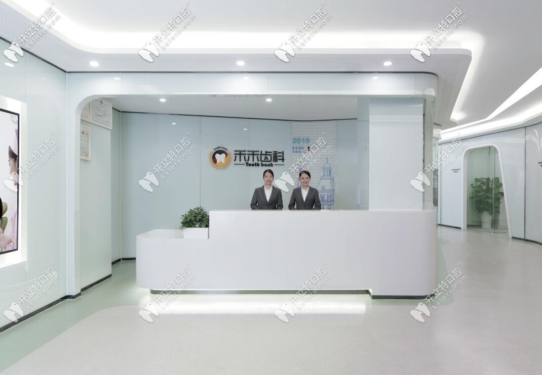 北京禾禾口腔门诊部