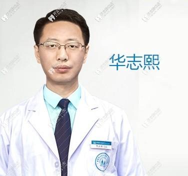 广州中家医家庭医生口腔科华志熙