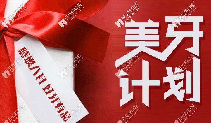 听同学说暑期到南京博韵口腔做钢丝矫正牙齿费用才6666元起