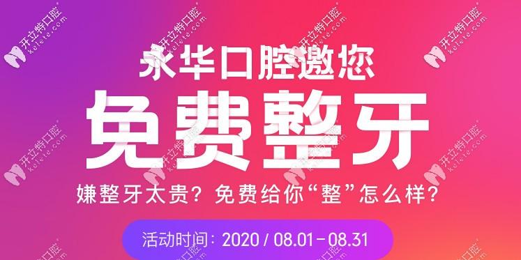 暑期牙齿矫正来上海永华口腔享时代天使双膜免单哟